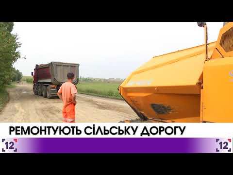 Ремонтують сільську дорогу