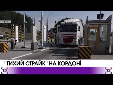 Польські митники страйкують на державному кордоні