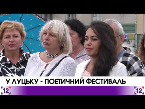 """У Луцьку стартував міжнародний поетичний фестиваль """"Лісова пісня"""""""