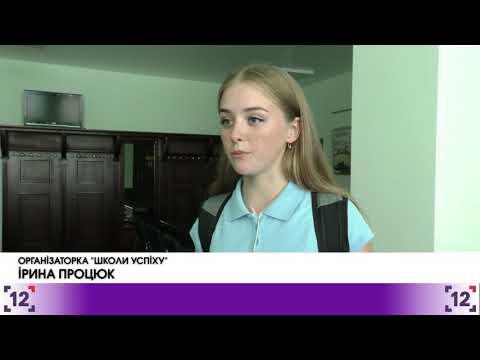 """У Луцьку організували """"Школу успіху"""" для школярів"""