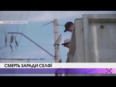 У Київській області на даху поїзда загинув підліток