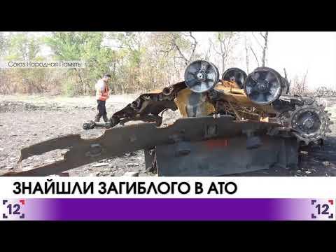 Знайшли останки лучанина, який 4 роки тому зник у зоні АТО