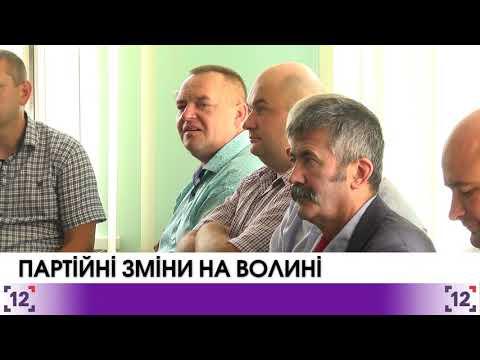 """У волинського осередку Блоку Петра Порошенка """"Солідарність"""" новий керівник"""