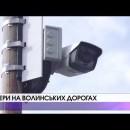 На волинських дорогах встановлять 20 камер відеоспостереження