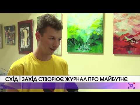 """Молодіжний журнал """"Наше майбутнє"""" створюють в Луцьку"""
