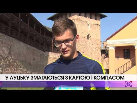 У Луцьку стартував Чемпіонат України зі спортивного орієнтування