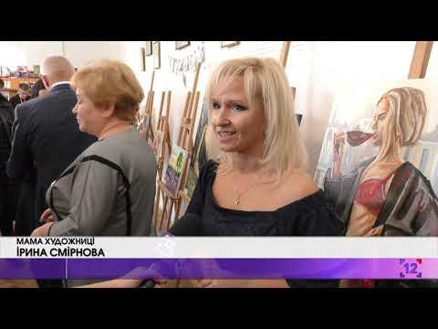 Лучанка Крістіна Смірнова презентувала власну виставку художніх робіт