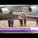 Президент Південної Кореї – Мун Чже Ін прибув до Північної Кореї