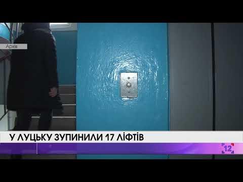 У Луцьку зупинили 17 ліфтів