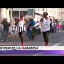 Кенієць Еліуд Кіпчоґе ще раз встановив рекорд на марафоні в Берліні