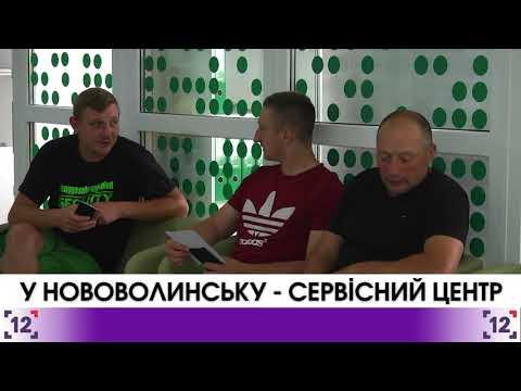 У Нововолинську – сервісний центр