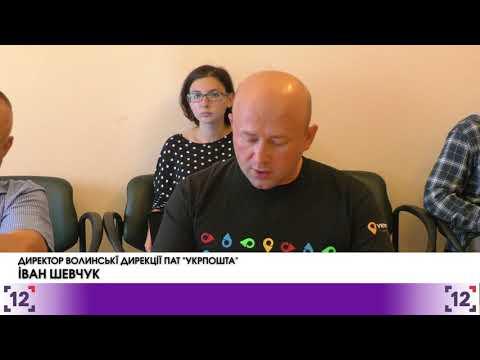 Закриття відділень Укрпошти у селах