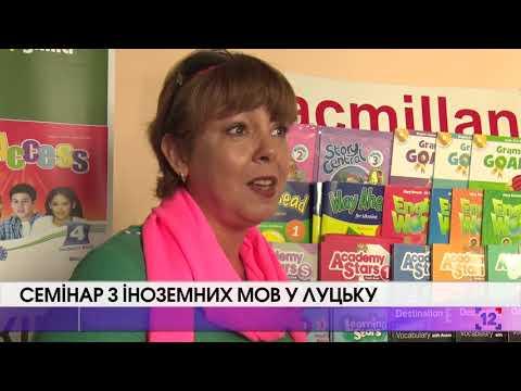 Семінар з іноземних мов у Луцьку
