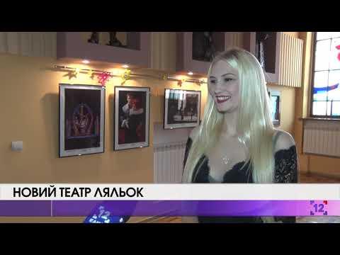 Новий театральний сезон у Волинському обласному театрі ляльок
