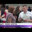 "У Луцьку перший бізнес-форум ""Волинь-інвест 2018″"