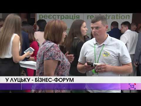 "У Луцьку перший бізнес-форум ""Волинь-інвест 2018"""