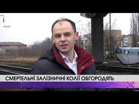 У Луцьку обгородять залізничні колії