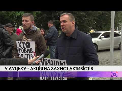 У Луцьку – акція на захист активістів
