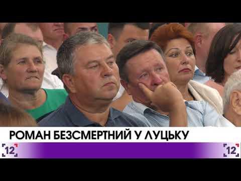 Роман Безсмертний завітав у Луцьк