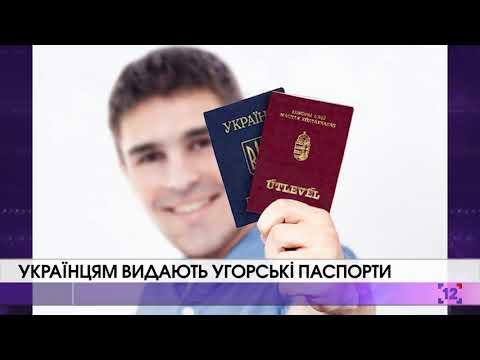 Чергове загострення стосунків України та Угорщини