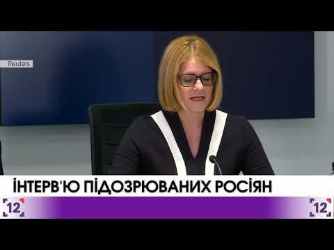 Двоє росіян, яких підозрюють в отруєнні Скрипаля, давали інтерв'ю