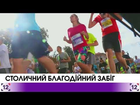 У Києві на Хрещатику відбувся благодійний забіг