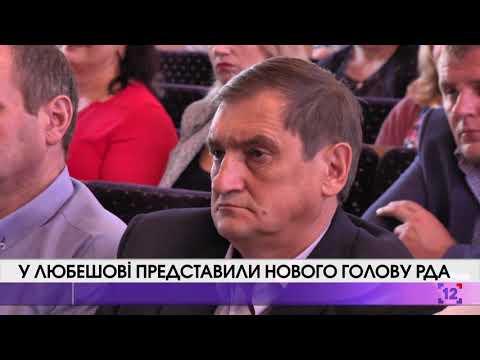 На Любешівщині – новий голова районної державної адміністрації