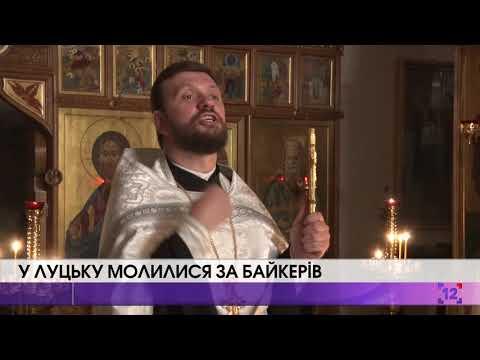У Луцьку молилися за байкерів