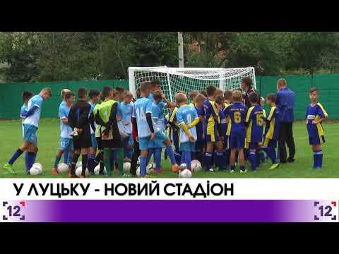 У Луцьку – новий стадіон