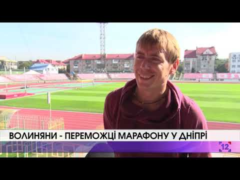 Двоє волинських бігунів перемогли на Дніпровському марафоні