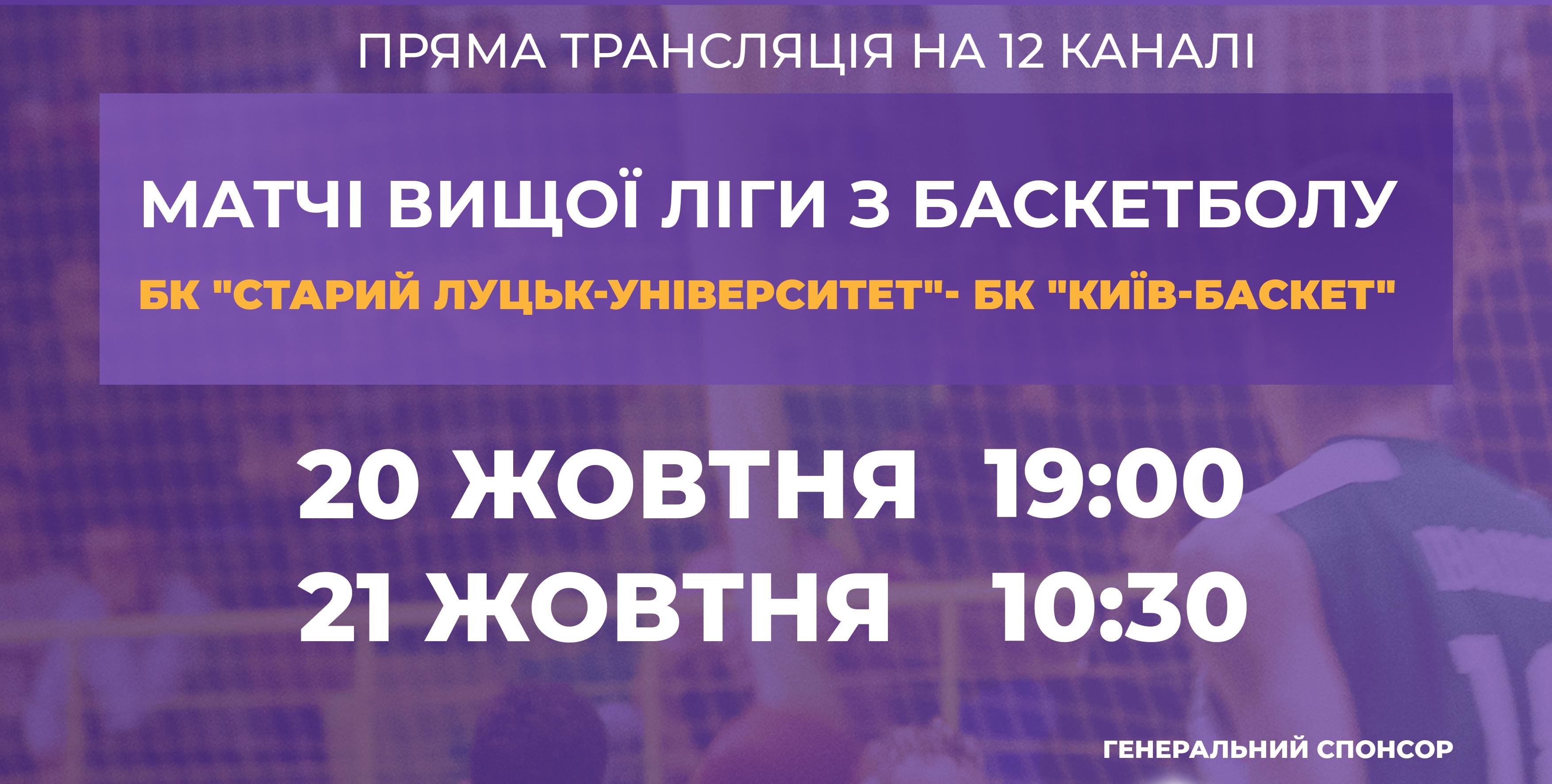 «Старий Луцьк – Університет» і «Київ-Баскет»: прямі трансляції ігор