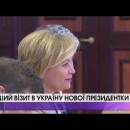 Перший візит в Україну нової Президентки