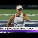 Українка у фіналі чемпіонату з тенісу
