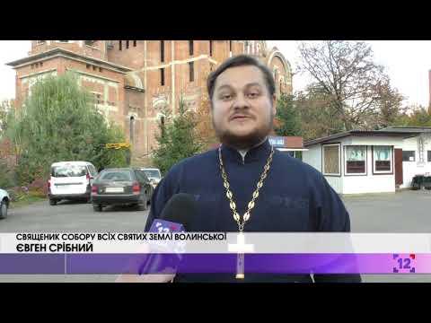 Хресна хода у Луцьку