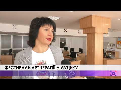 Фестиваль арт-терапії у Луцьку