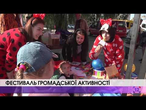 Фестиваль громадської активності
