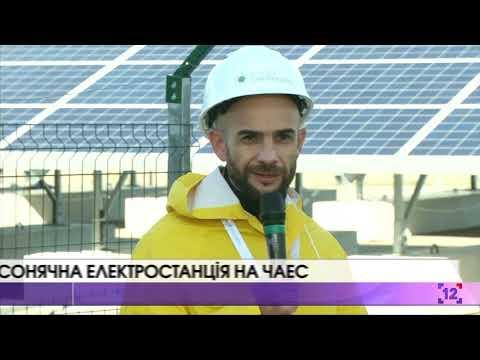 Сонячна електростанція на ЧАЕС