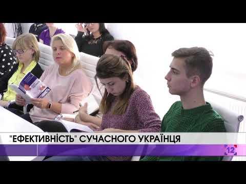 """""""Ефективність"""" сучасного українця"""