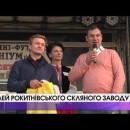 Ювілей Рокитнівського скляного заводу