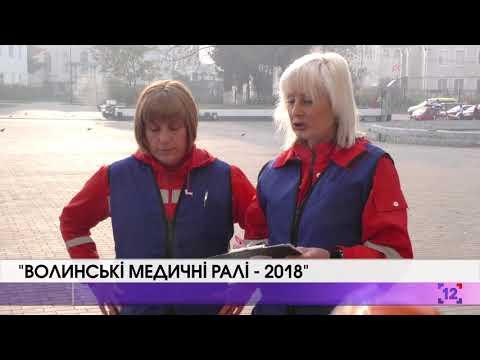 """""""Волинські медичні ралі – 2018"""""""