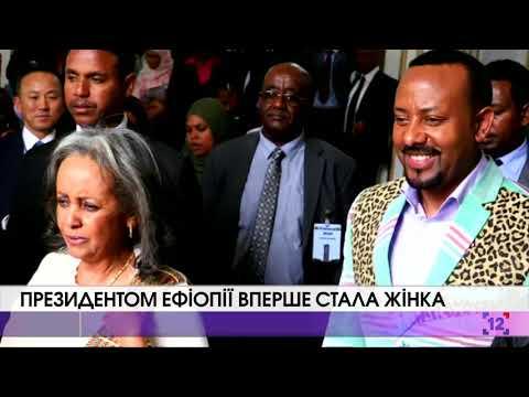 Президентом Ефіопії вперше стала жінка