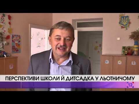 Перспективи школи й дитсадка у Льотничому