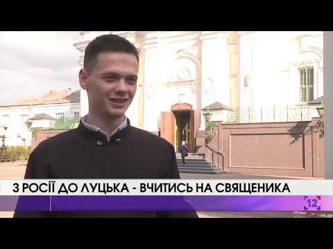 З Росії до Луцька – вчитись на священика