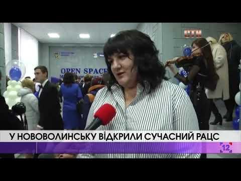 У Нововолинську відкрили сучасний РАЦС