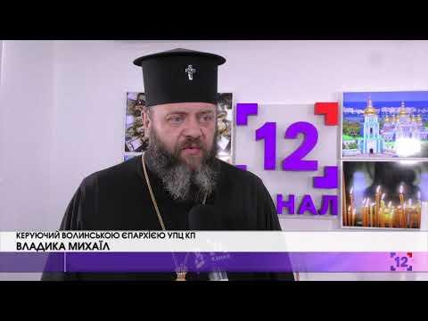 Владика Михаїл про рішення РПЦ