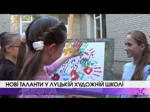 Нові таланти у Луцькій художній школі