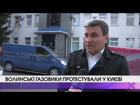 Волинські газовики протестували у Києві