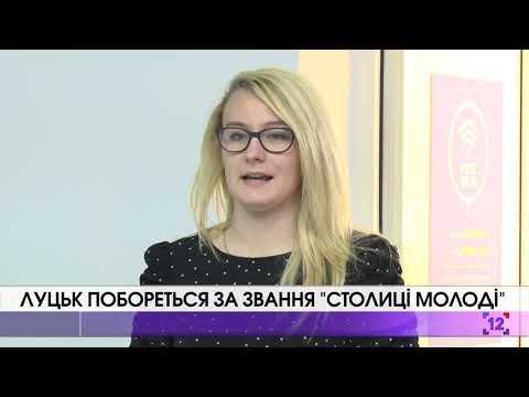 """Луцьк побореться за звання """"Столиці молоді"""""""