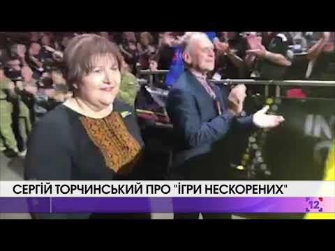 """Сергій Торчинський про """"Ігри Нескорених"""""""