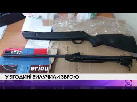 У Ягодині вилучили зброю